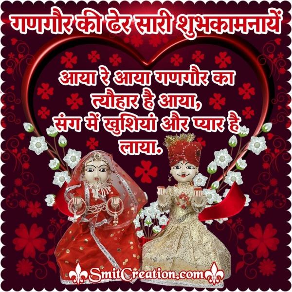 Gangaur Shayari Status Image