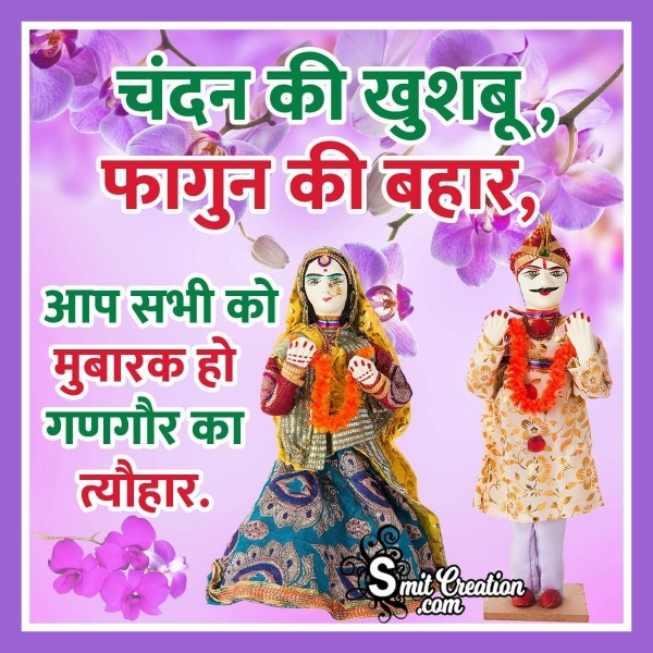 Gangaur Wishes in Hindi