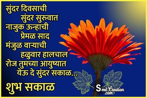 Shubh Sakal Image