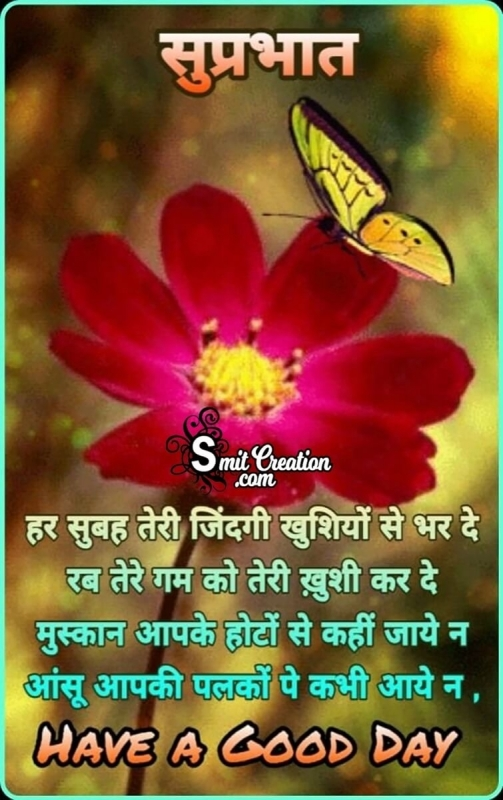 Suprabhat Wish Shayari For Her