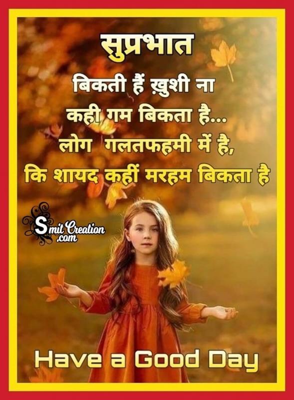 Suprabhat Shayari Status