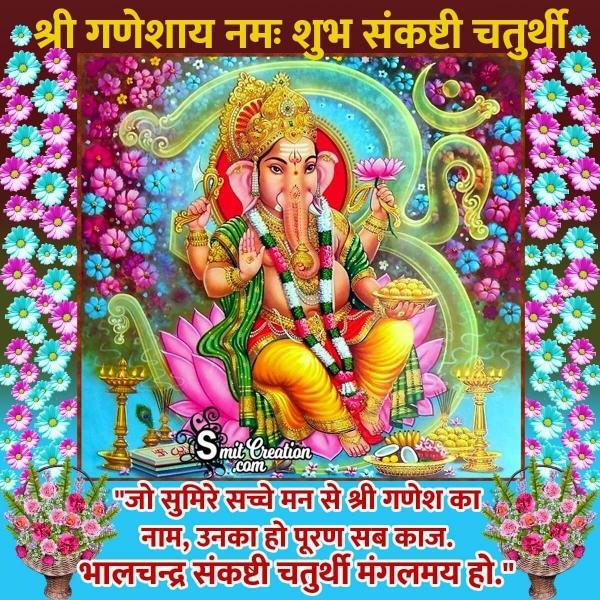 Bhalchandra Sankashti Chaturthi Hindi Quote Image