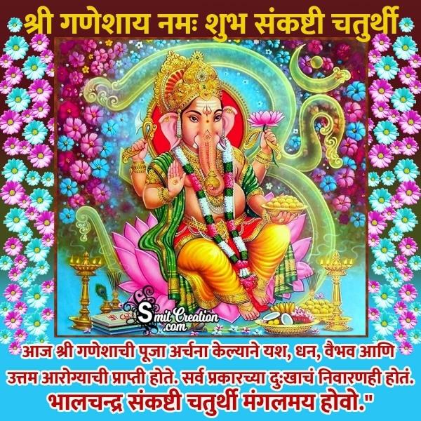 Bhalchandra Sankashti Chaturthi Marathi Quote Image