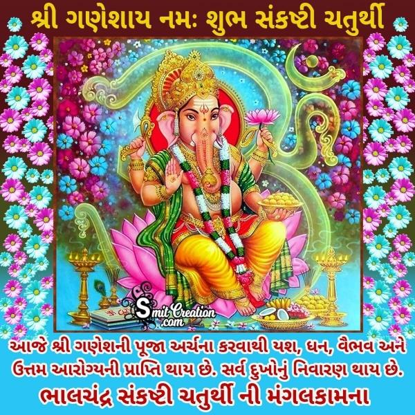 Bhalchandra Sankashti Chaturthi Gujarati Quote Image