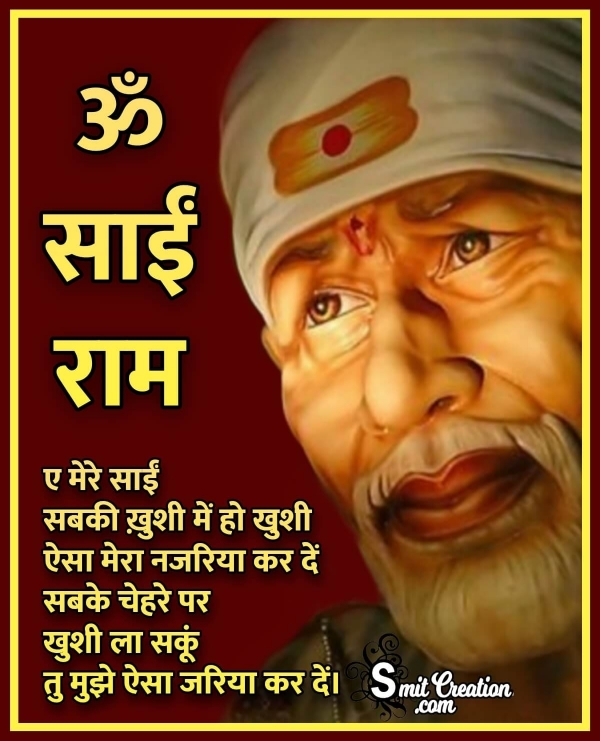 Saibaba Hindi Status Image