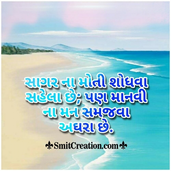 Sagar Na Moti Shodhva Sahela Chhe