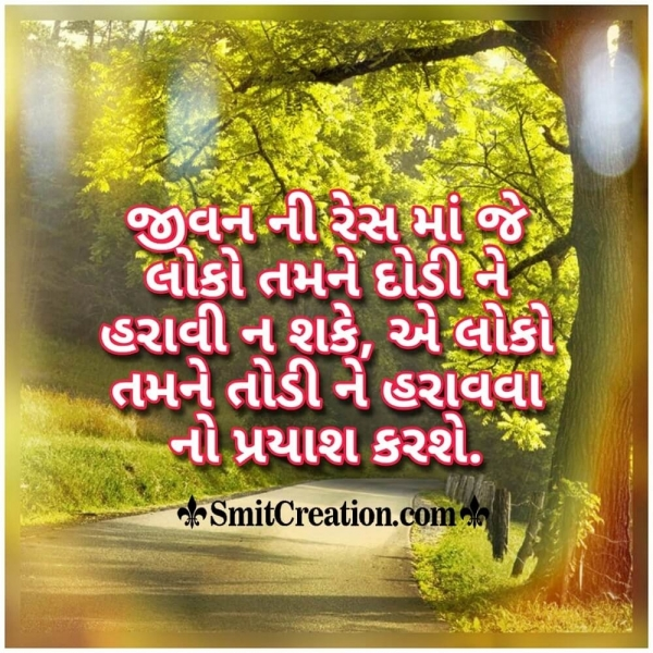 Jivan Ni Race Gujarati Suvichar