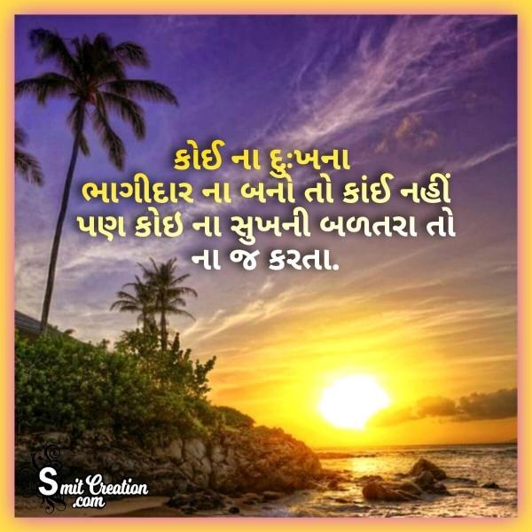 Dukh Na Bhagidar Gujarati Quote