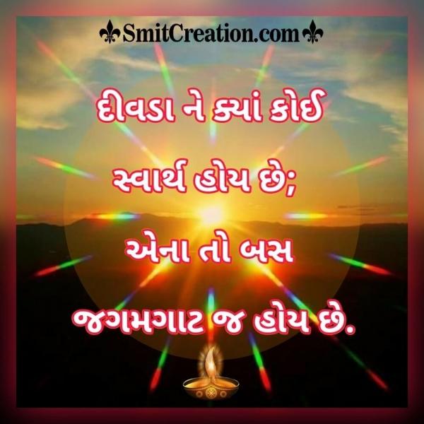 Diwda Ne Kya Koi Swarth Hoy Chhe