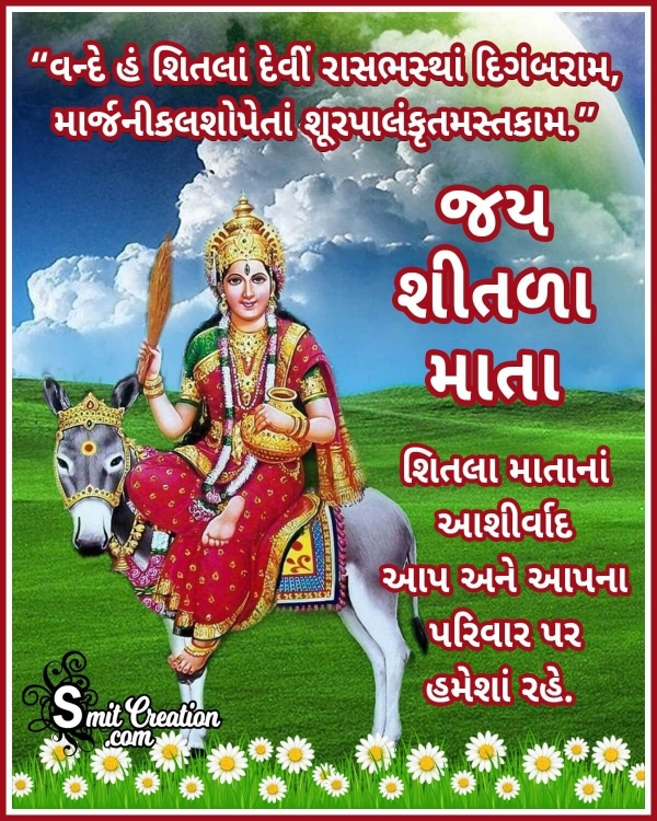 Shitala Mata Wish Image In Gujarati