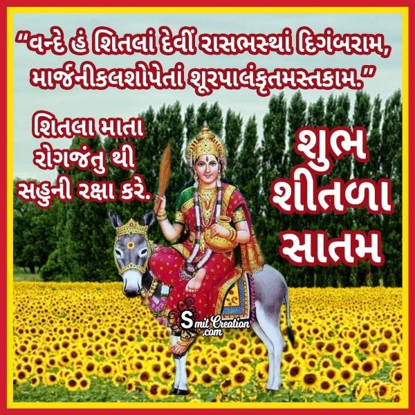 Shubh Shitala Satam