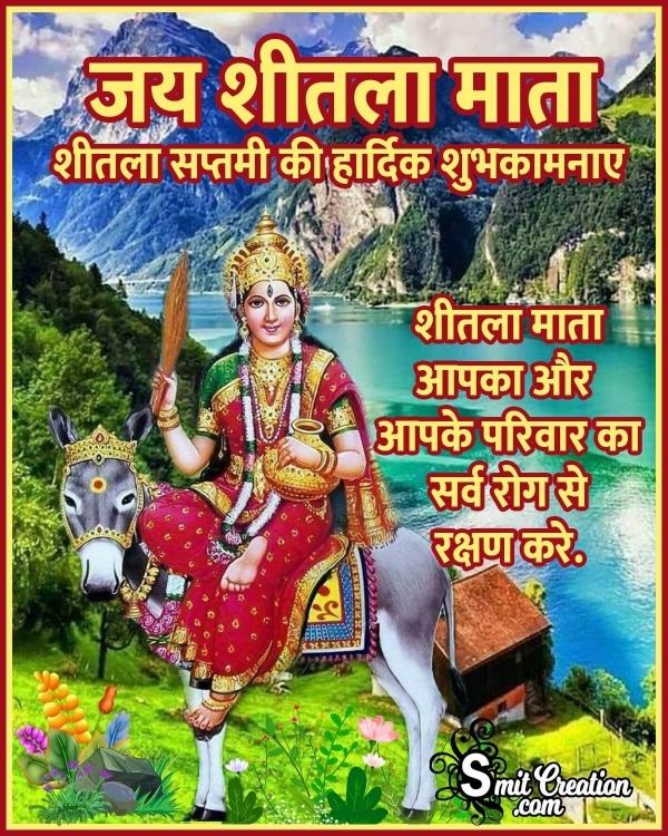 Shitala Saptami Wish Image In Hindi