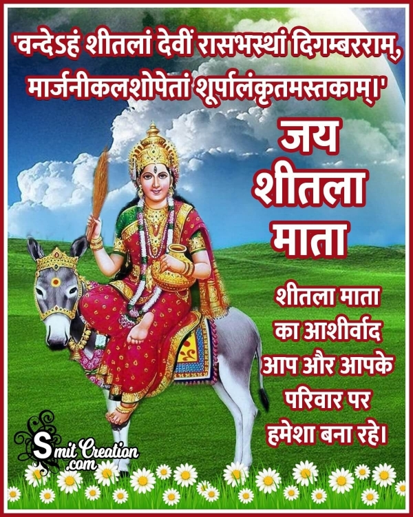 Shitala Mata Wish Image In Hindi