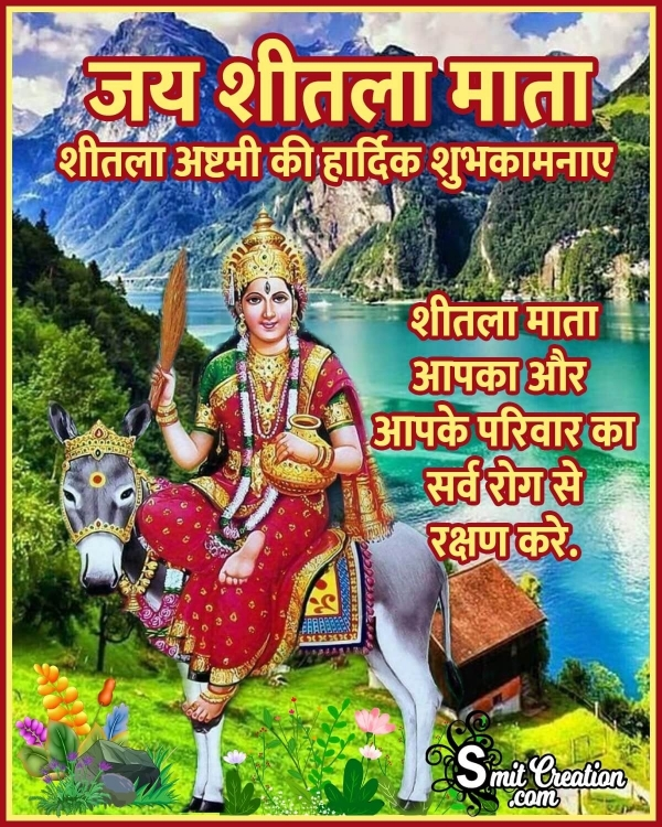 Sheetala Ashtami Wish Image In Hindi