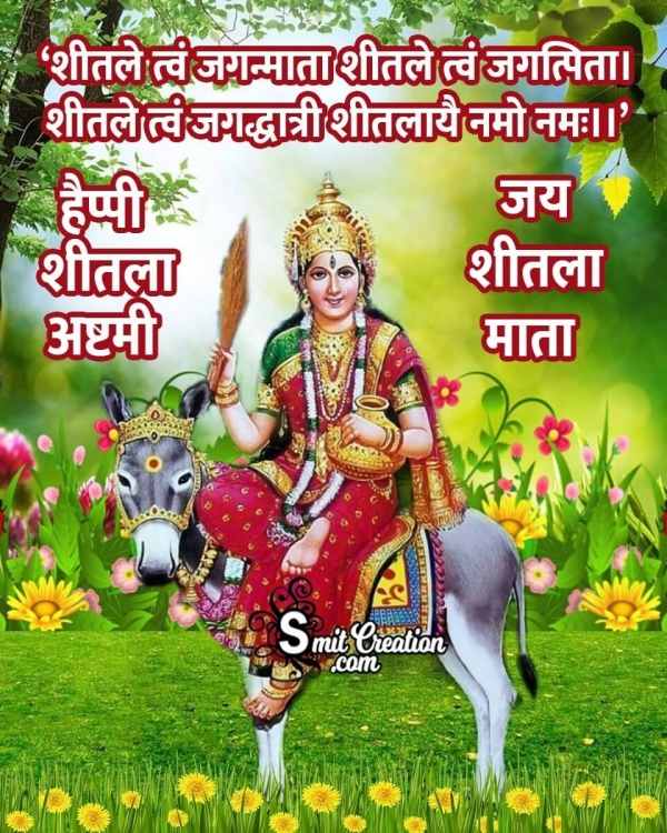 Happy Sheetala Ashtami In Hindi