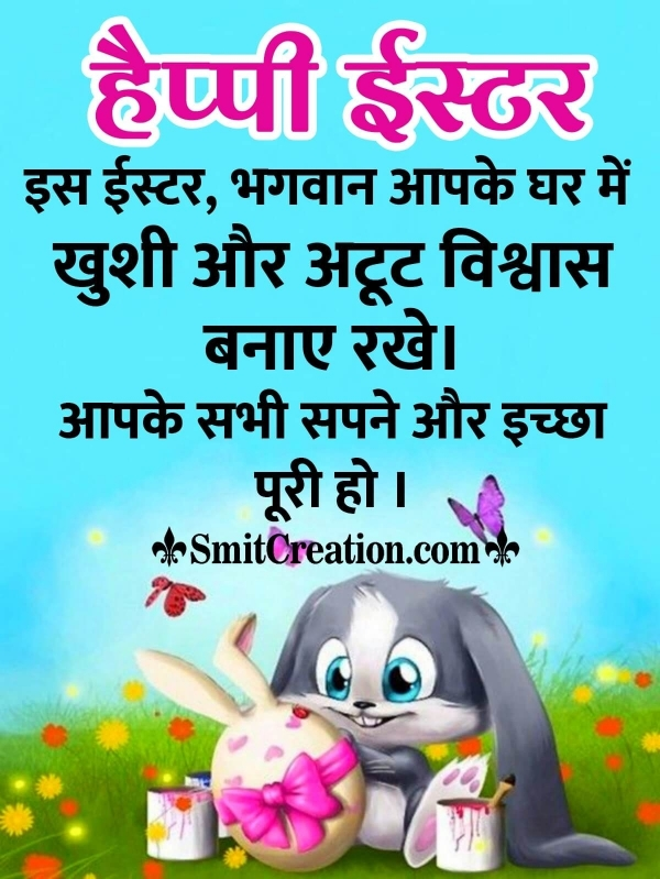 Happy Easter Wishes In Hindi