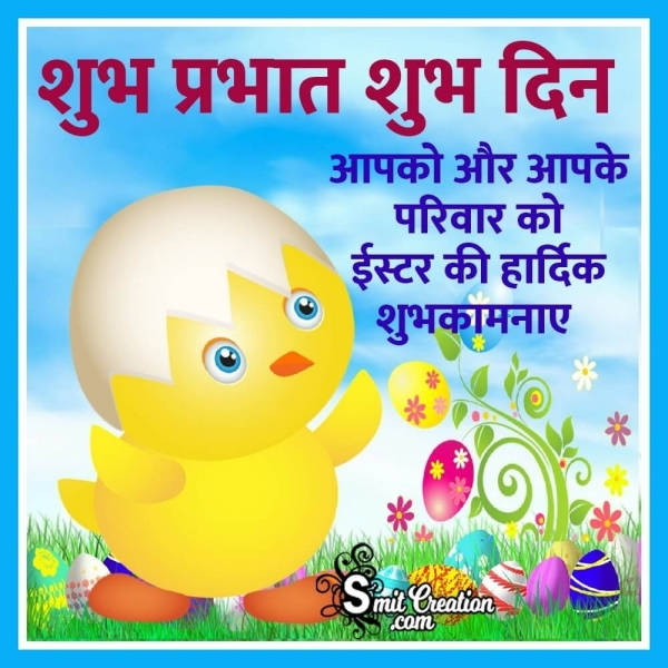 Shubh Prabhat Shubh Din Easter Ki Hardik Shubhkamna