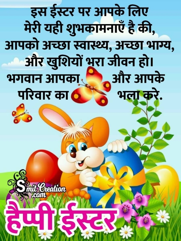 Happy Easter Hindi Wishes