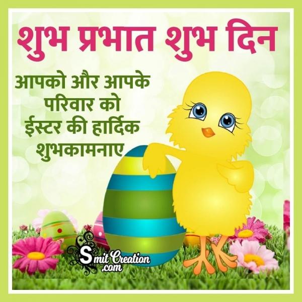 Shubh Prabhat Shubh Din Easter Ki Shubhkamna