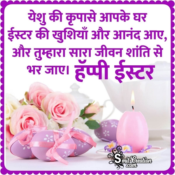 Happy Easter Hindi Wish Image