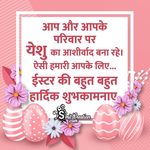 Happy Easter Hindi Wish For Family