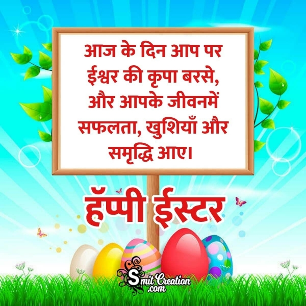 Happy Easter Hindi Blessing Image