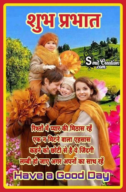 Shubh Prabhat Rishte Shayari