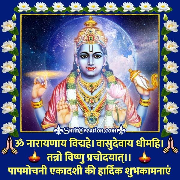 Papmochani Ekadashi Hindi Quote Image