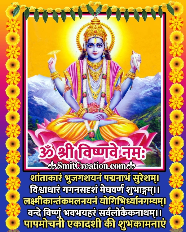 Papmochani Ekadashi Mantra Wishes In Hindi