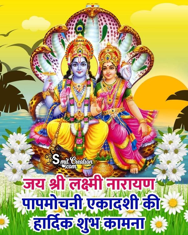 Papmochani Ekadashi Wish Image In Hindi