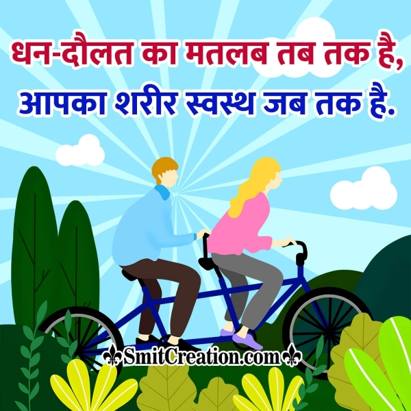 World Health Day Hindi Slogan