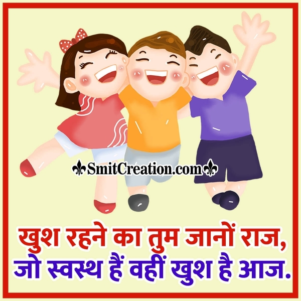 Health Slogans in Hindi