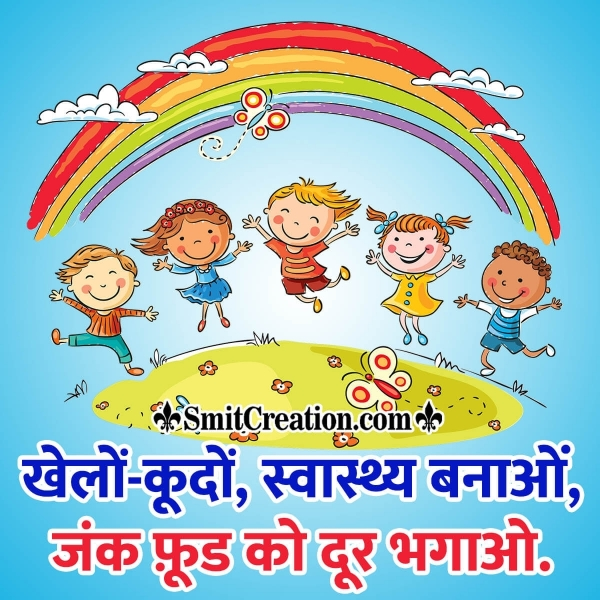 World Health Day Hindi Slogans Image