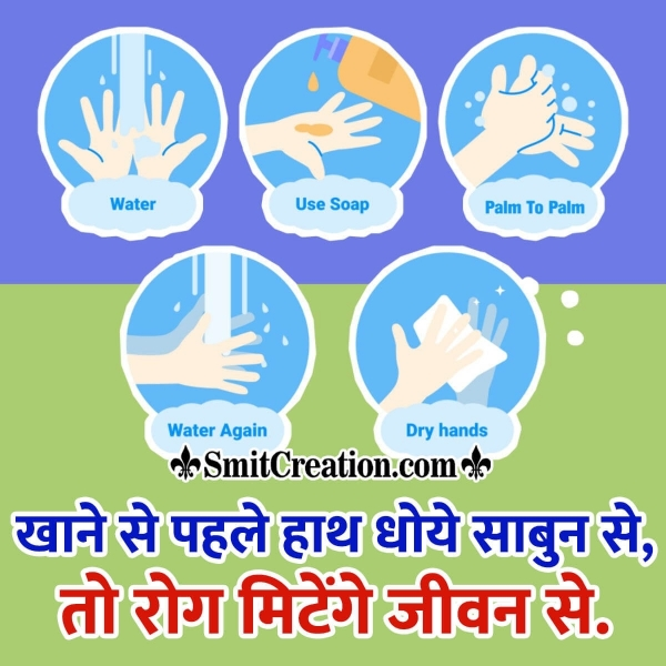 Health Slogan In Hindi