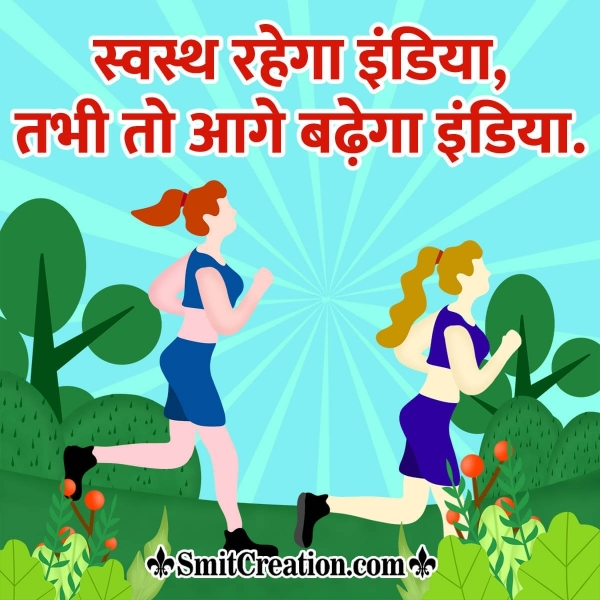World Health Day Slogan In Hindi