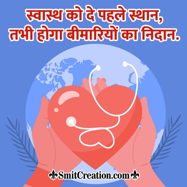 Slogans on Health in Hindi