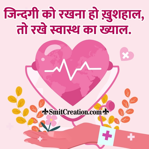 Slogan on World Health Day in Hindi