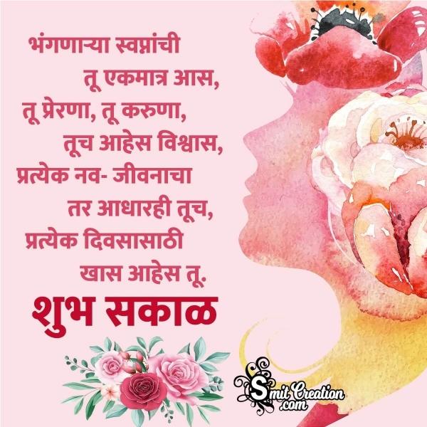 Shubh Sakal Marathi Shayari For Woman