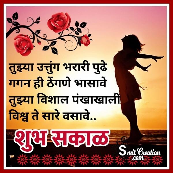Shubh Sakal Marathi Charoli For Woman