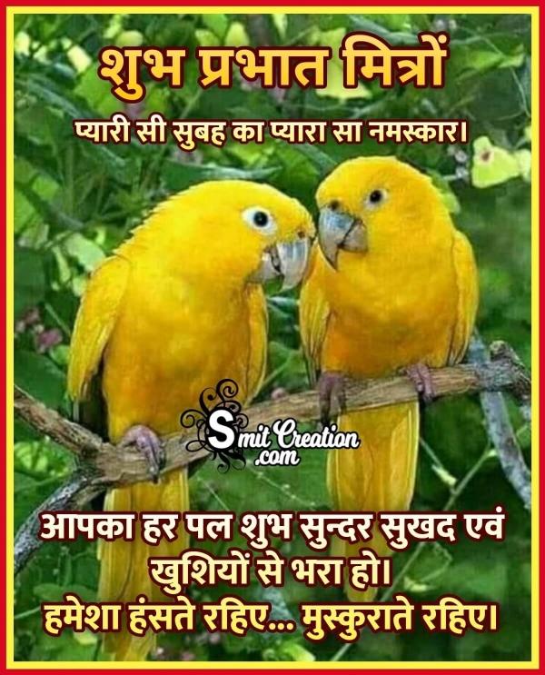Shubh Prabhat Mitro Wishes