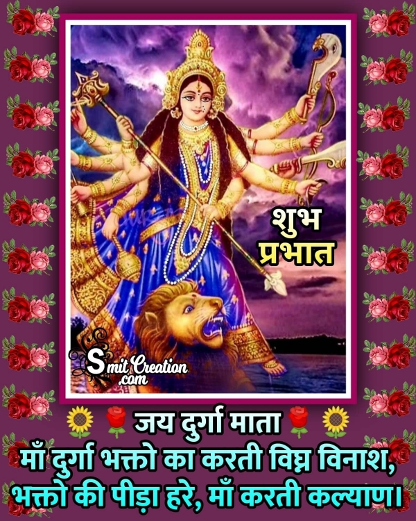 Shubh Prabhat Jai Durga Mata Status