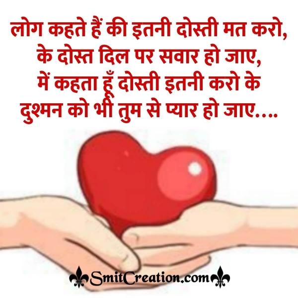 Dosti Hindi Shayari Image