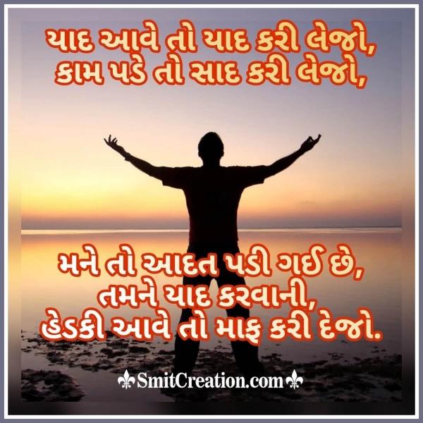Yad Gujarati Shayari Image