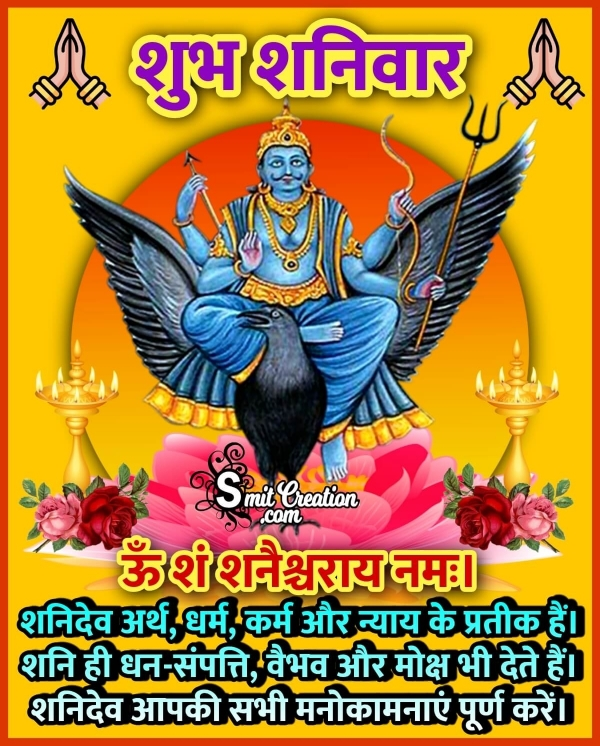 Shubh Shanivar Shanidev Images And Quotes