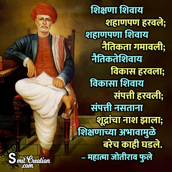 Mahatma Jyotiba Phule Quotes In Marathi
