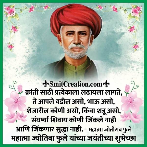Mahatma Jyotiba Phule Jayanti Marathi Shubhechcha