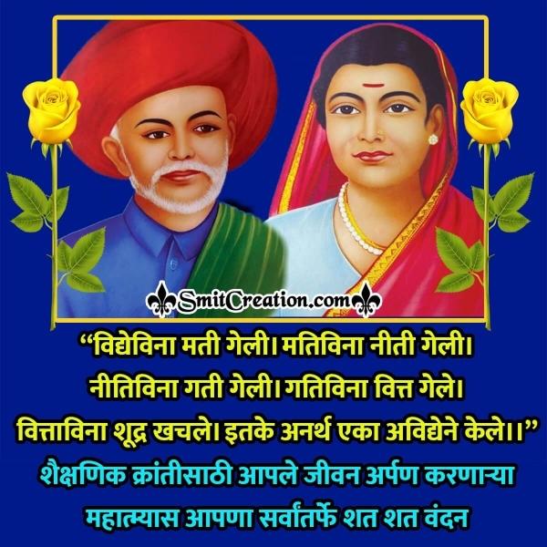 Mahatma Jyotiba Phule Shat Shat Vandan