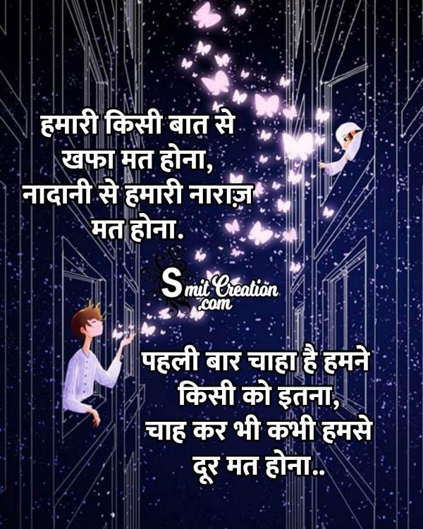 Pahla Pyar Hindi Shayari Image