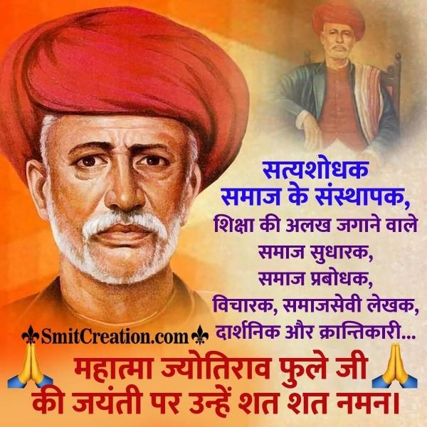 Mahatma Jyotiba Phule Jayanti  Status In Hindi