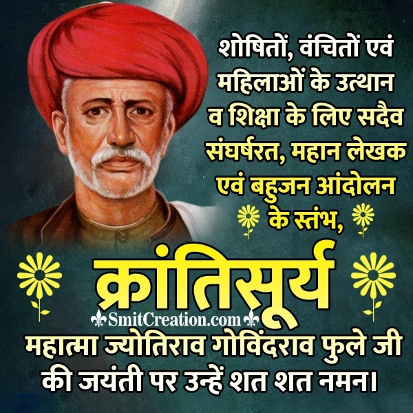 Mahatma Jyotiba Phule Jayanti Quote In Hindi